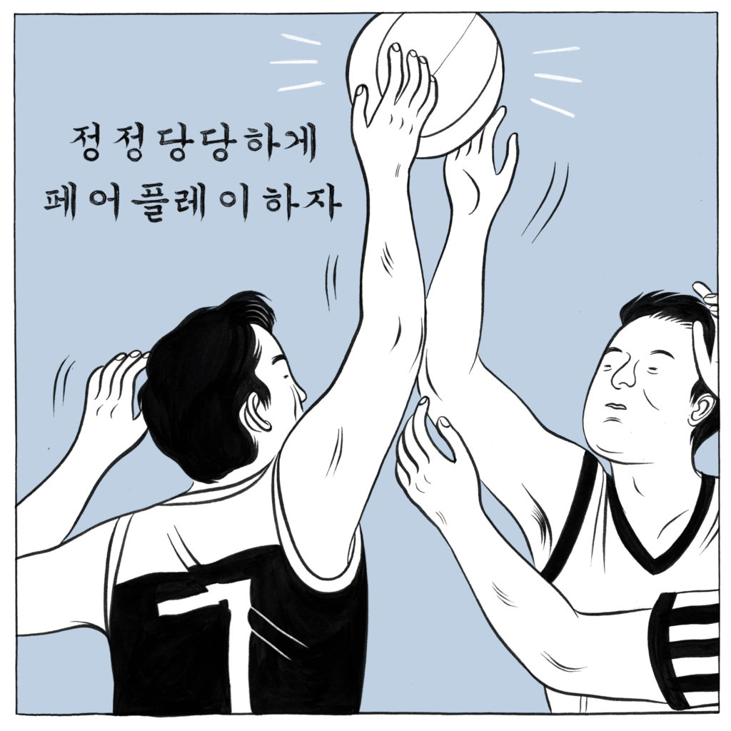 Comic-style illustration of Hobin reaching for a basketball at the same time as another basketball player.