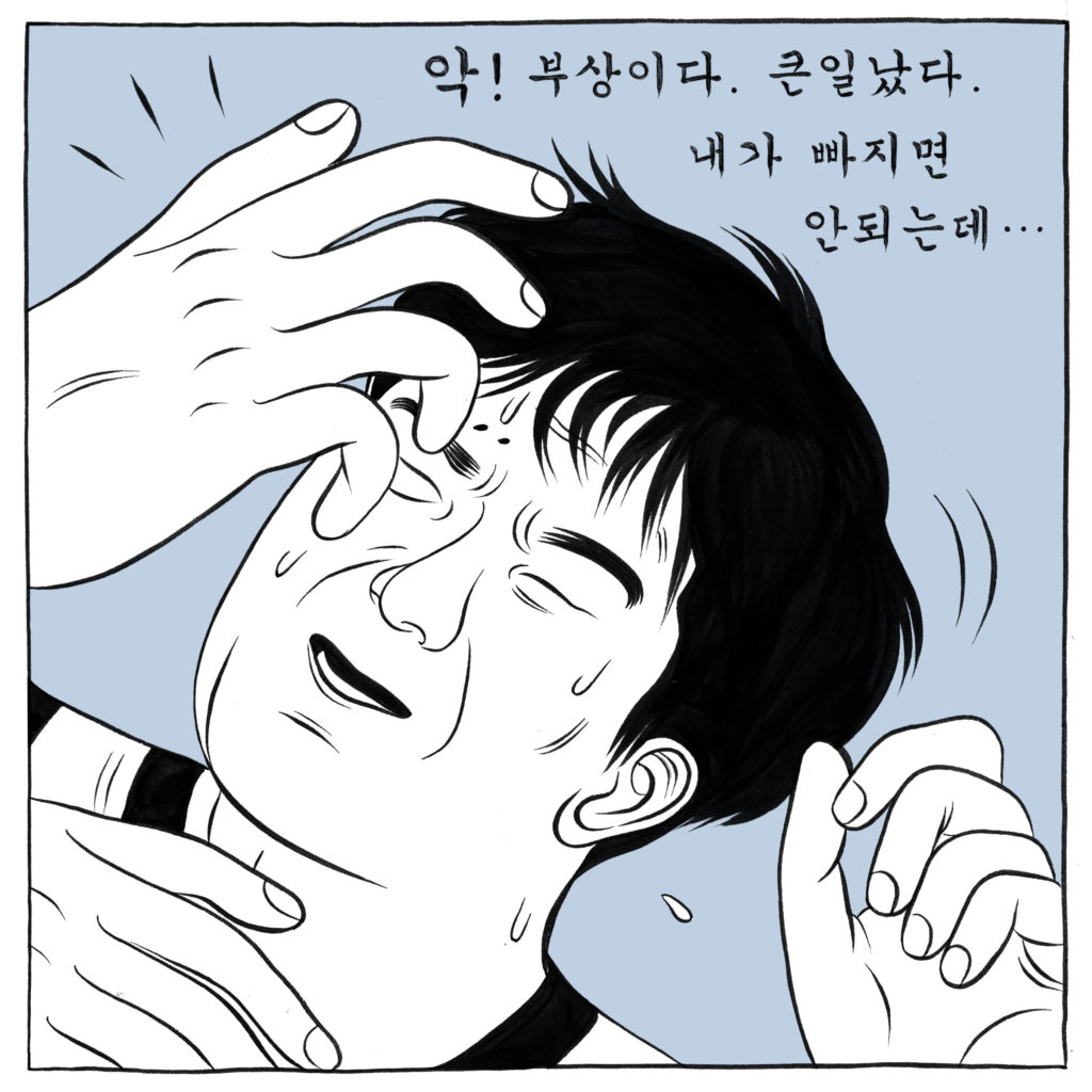 Comic-style illustration of Hobin getting his face scratched by the hand of another basketball player.