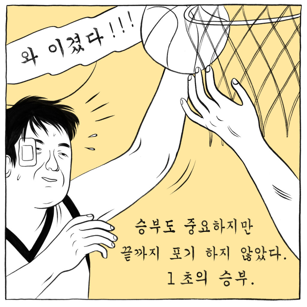 Comic-style illustration of Hobin wearing a face bandage, about to put a basketball through a basketball hoop.