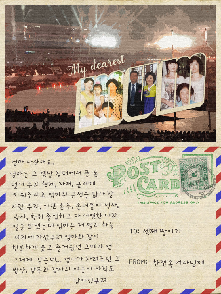 """The top half is the front of a postcard with the words """"My dearest mum"""". Inside each bold letter of the word mum, is a different family portrait. The background is a photo of a Stadium at night with bright lights. The bottom half is the back of the postcard, with Korean handwriting."""