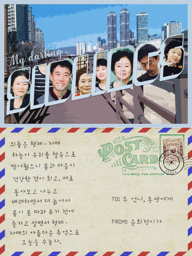"""The top half is the front of a postcard with the words """"My darling siblings"""". Inside each bold letter of the word siblings, is a different photo of a face. The background is a photo of a walkway with tall buildings in the distance. The bottom half is the back of the postcard, with Korean handwriting."""