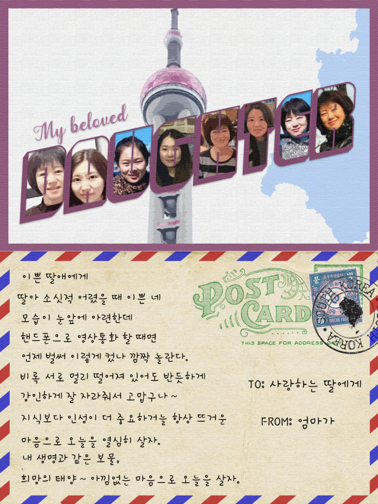 """The top half is the front of a postcard with the words """"My beloved daughters"""". Inside each bold letter of the word daughter, is a different photo of a face. The background is a photo of a Tower against the sky. The bottom half is the back of the postcard, with Korean handwriting."""