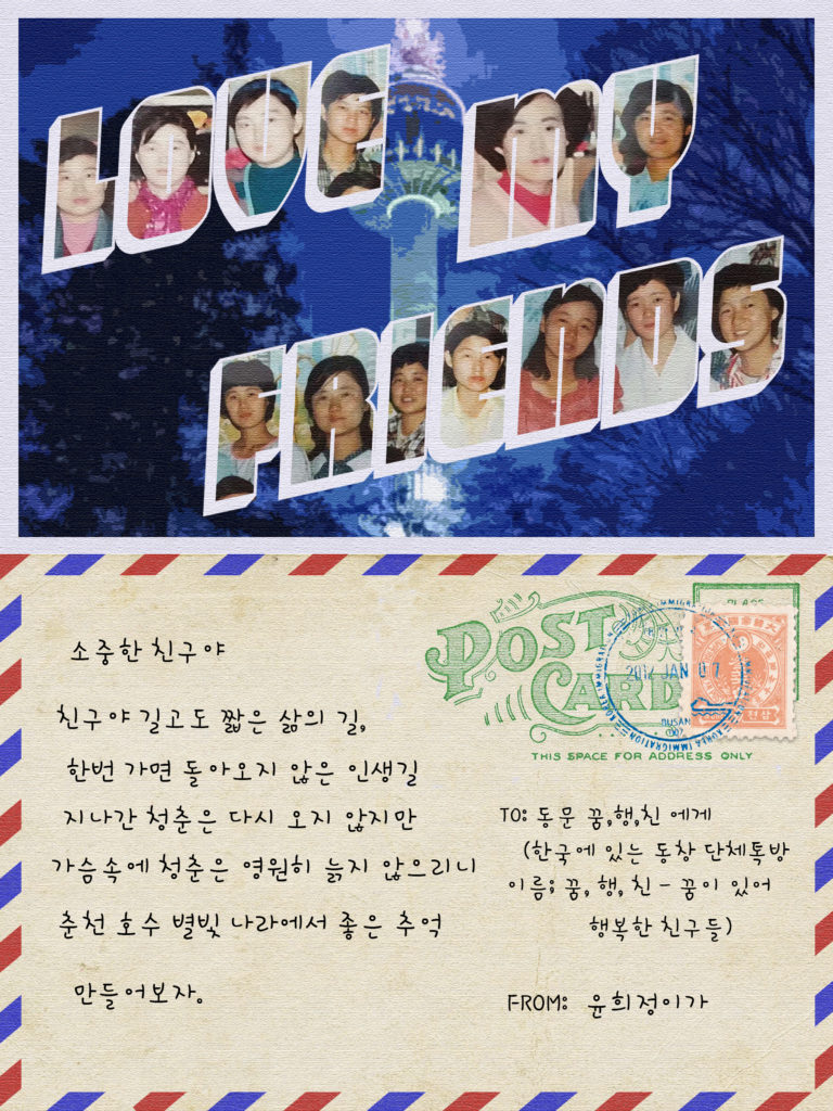 """The top half is the front of a postcard with the words """"Love My Friends"""". Inside each bold letter, is a different photo of a face. The background is a photo of Seoul Tower. The bottom half is the back of the postcard, with Korean handwriting."""