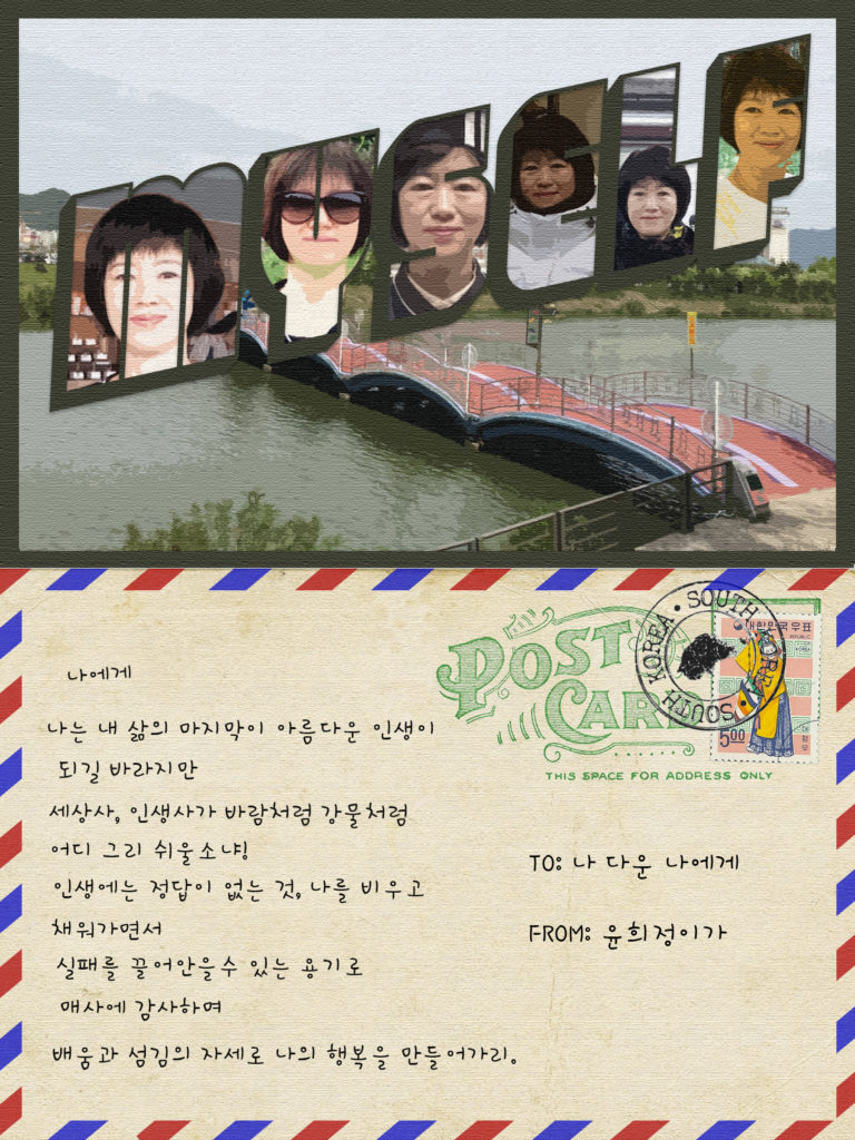"""The top half is the front of a postcard with the word """"Myself"""". Inside each bold letter, is a photo of Heejeong's face. The background is a photo of a river with a bridge over it. The bottom half is the back of the postcard, with Korean handwriting."""